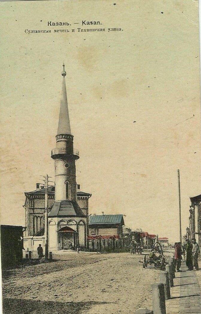 Султаская мечеть и Тихвинская улица