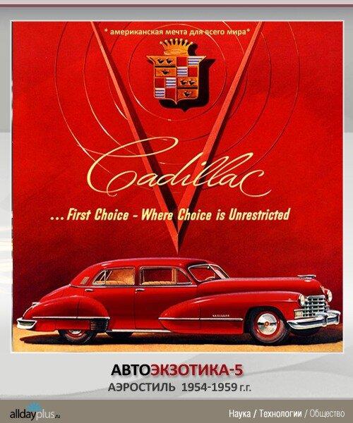 Автоэкзотика. Аэростиль (1954-1959). Часть 5