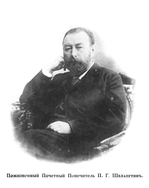 Пожизненный Почетный Попечитель П. Г. Шелапутинъ.