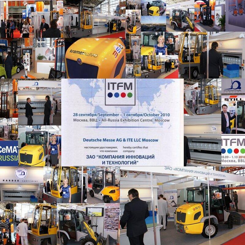 Диплом участника выставка ITFM CEMAT Россия 2010 Компания инноваций и технологий