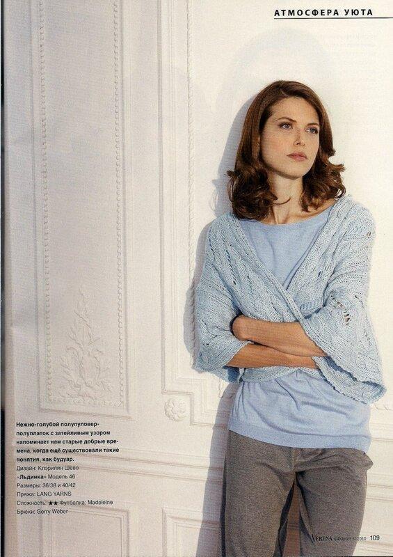схема вязания и русскоязычное описание пуловера