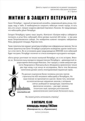 Листовка_односторонняя.indd