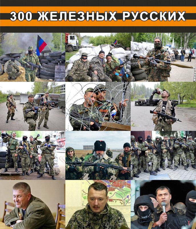 300 железных русских