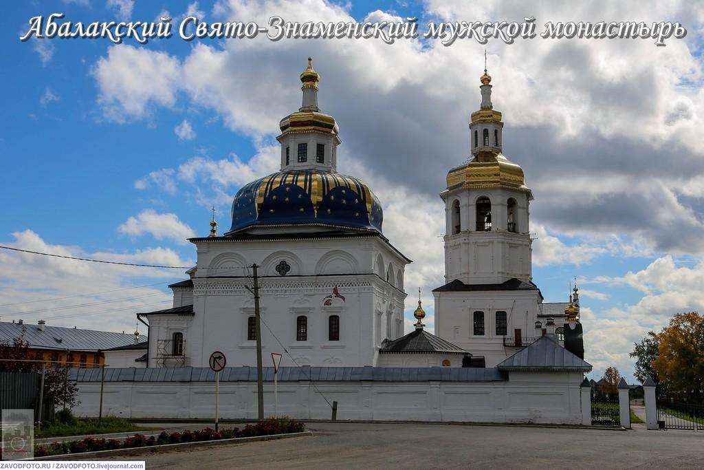 Абалакский Свято-Знаменский мужской монастырь.jpg