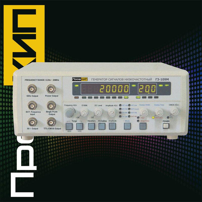 ПРОФКИП Г3-135М генератор сигналов НЧ функциональный цена с НДС:18 000 руб.  Доставка во все регионы РФ.