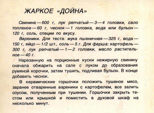 Жаркое Дойна.jpg