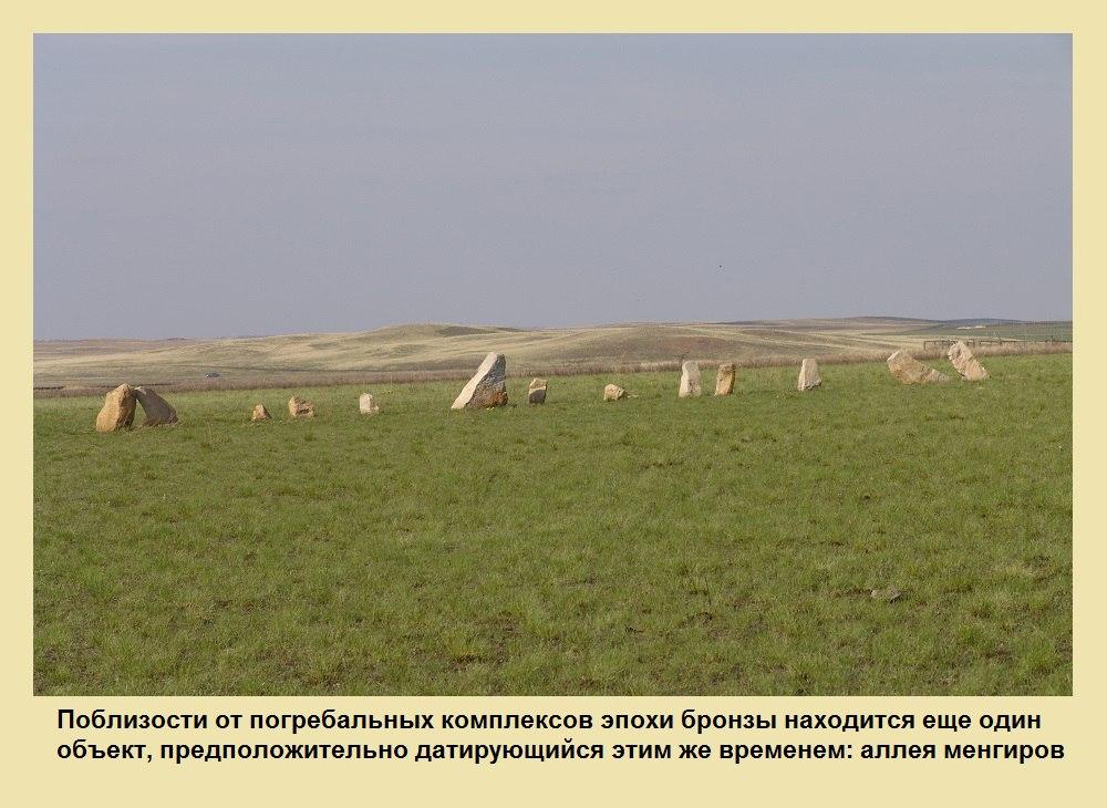 Аллея менгиров (05.11.2015)
