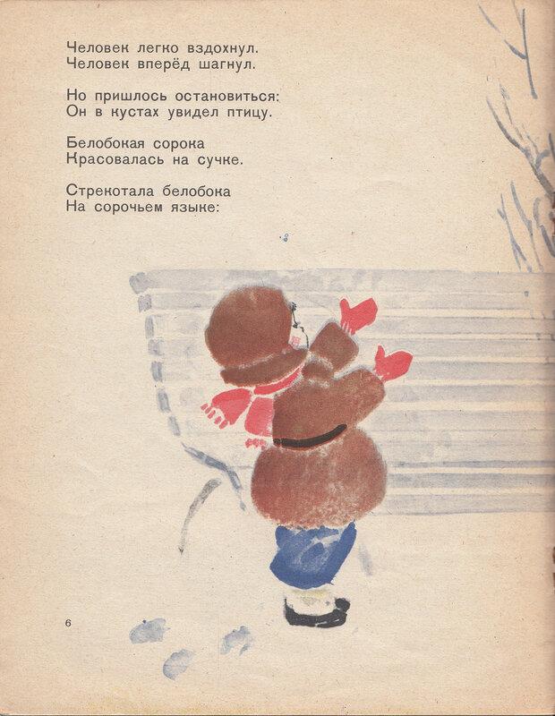Barto e Polyakova_0024.jpg