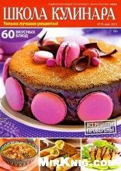 Журнал Школа кулинара №10 2015