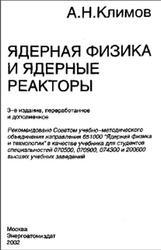 Книга Ядерная физика и ящерные реакторы, Климов А.Н., 2002