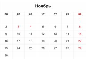 Календарь 2017 создать онлайн