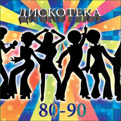 Музыкальный сборник дискотека 80-90 х по новому. Русский выпуск.