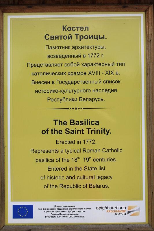 0 7941b 83485f72 XL Поездка в город Высокое, в Беларуси