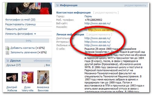 Конпка для блога ВКонтакте