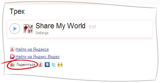 «Поделиться» - социальный блок от Яндекса