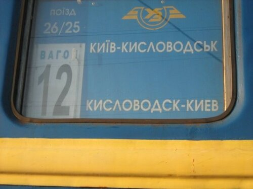 Киев-Кисловодск_01.jpg