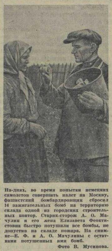 «Известия», 13 августа 1941 года
