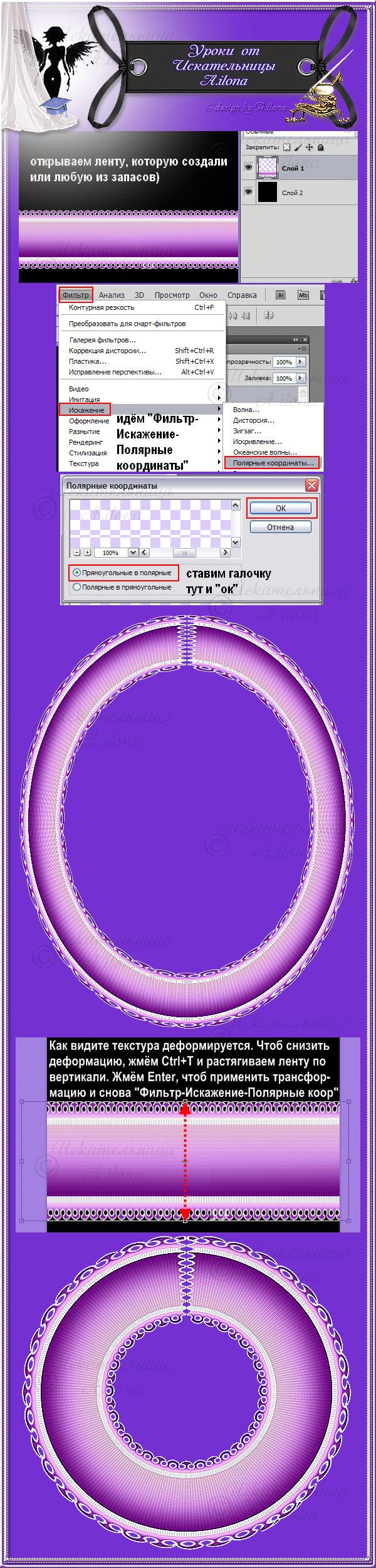 Создаем круглую рамочку из лент