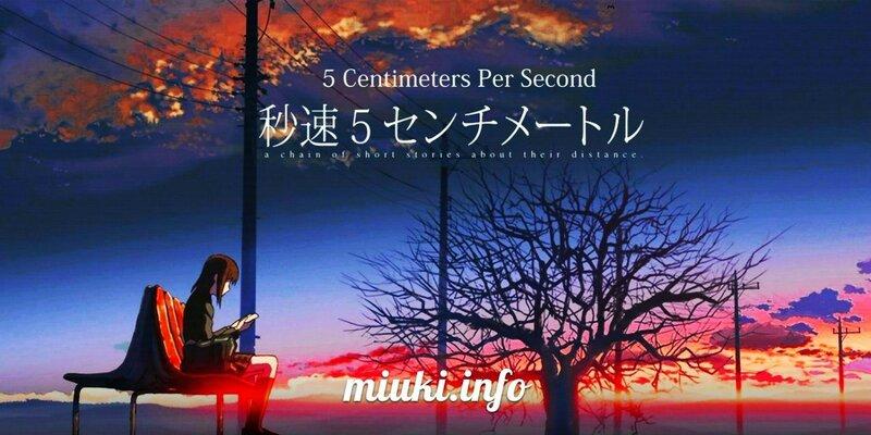 Пять сантиметров в секунду / 5 Centimeters per Second, Макото Синкай, 2007 (аниме онлайн)