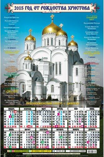 Календарь 2015. Дивеево открытка поздравление рисунок фото картинка