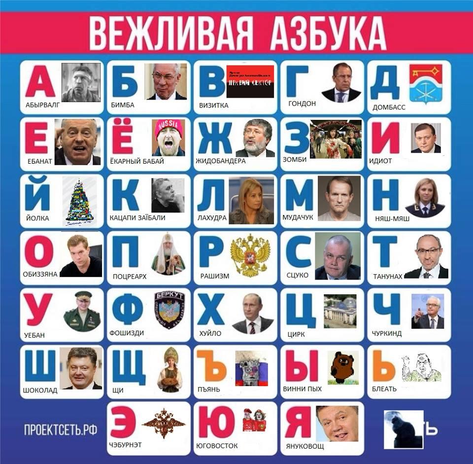 Вежливая азбука.jpg