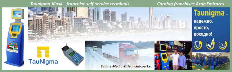 Франшиза терминалов самообслуживания Taunigma Kiosk