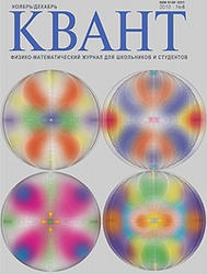 Журнал, Квант, № 6, 2010
