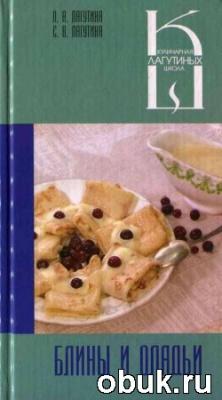 Книга Блины и оладьи