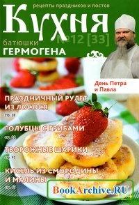 Кухня батюшки Гермогена № 12 2015