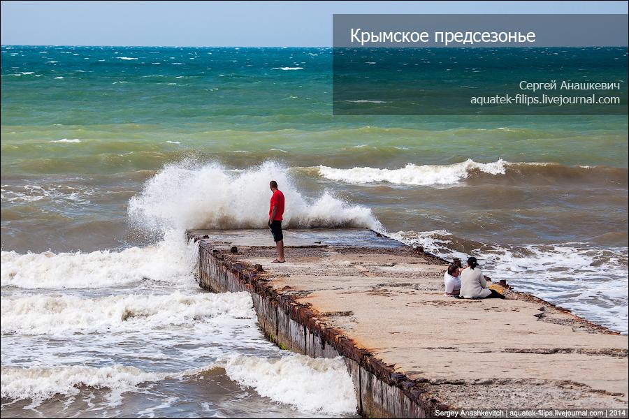 Крымское предсезонье