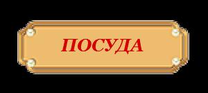 ПОСУДА.png
