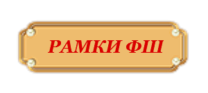 рамки ф.ш..png