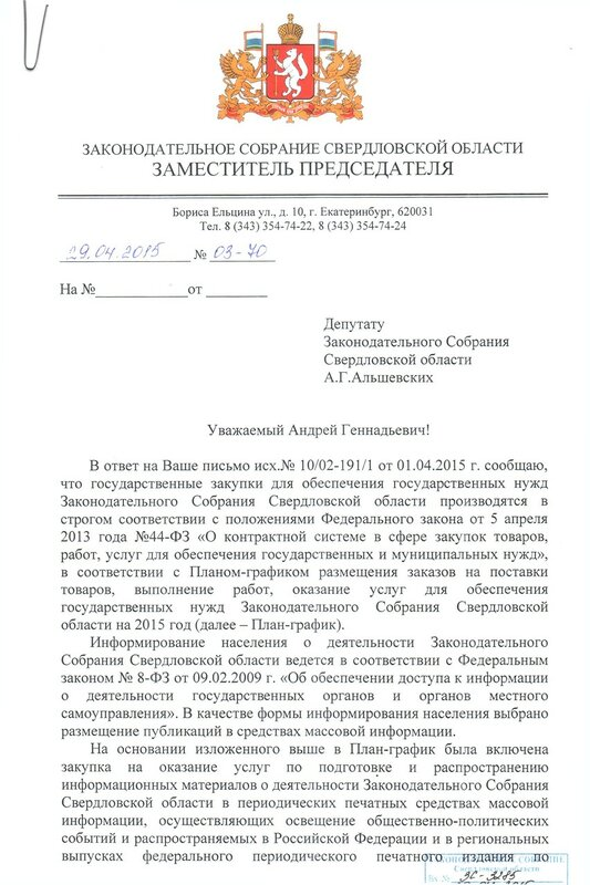 Без(д)умные траты Заксобрания Свердловской области