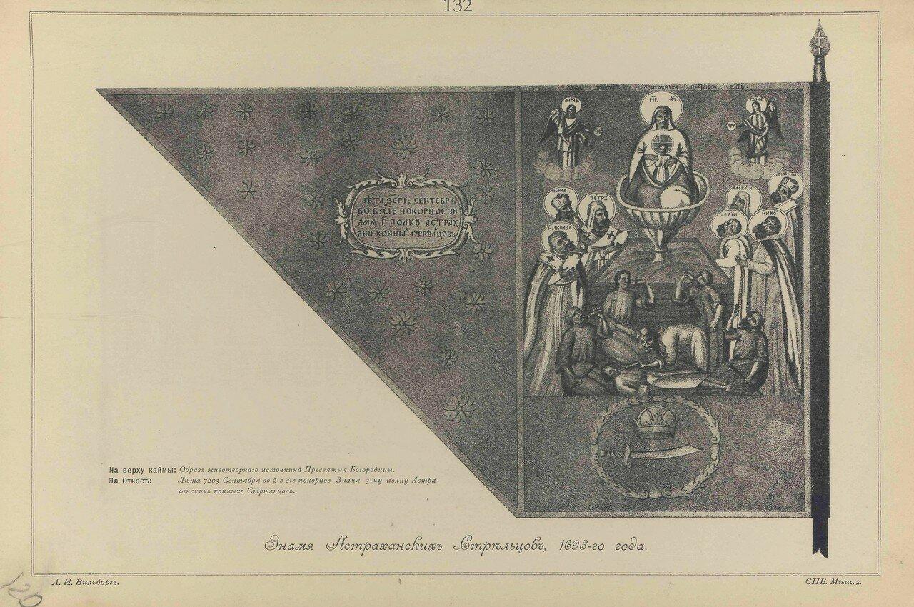 132. Знамя Астраханских Стрельцов, 1693-го года