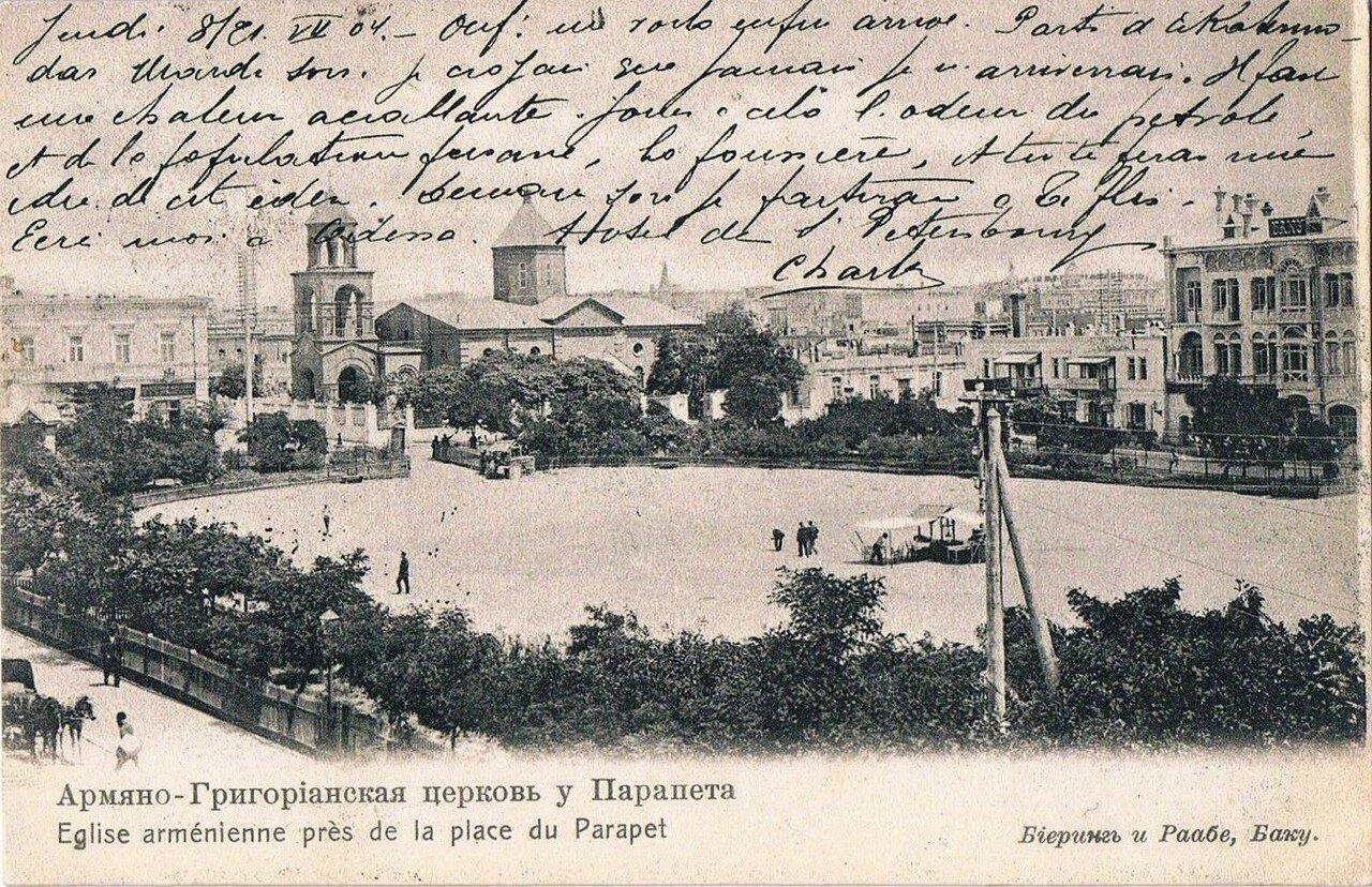 Армяно-Григорианская церковь у Парапета