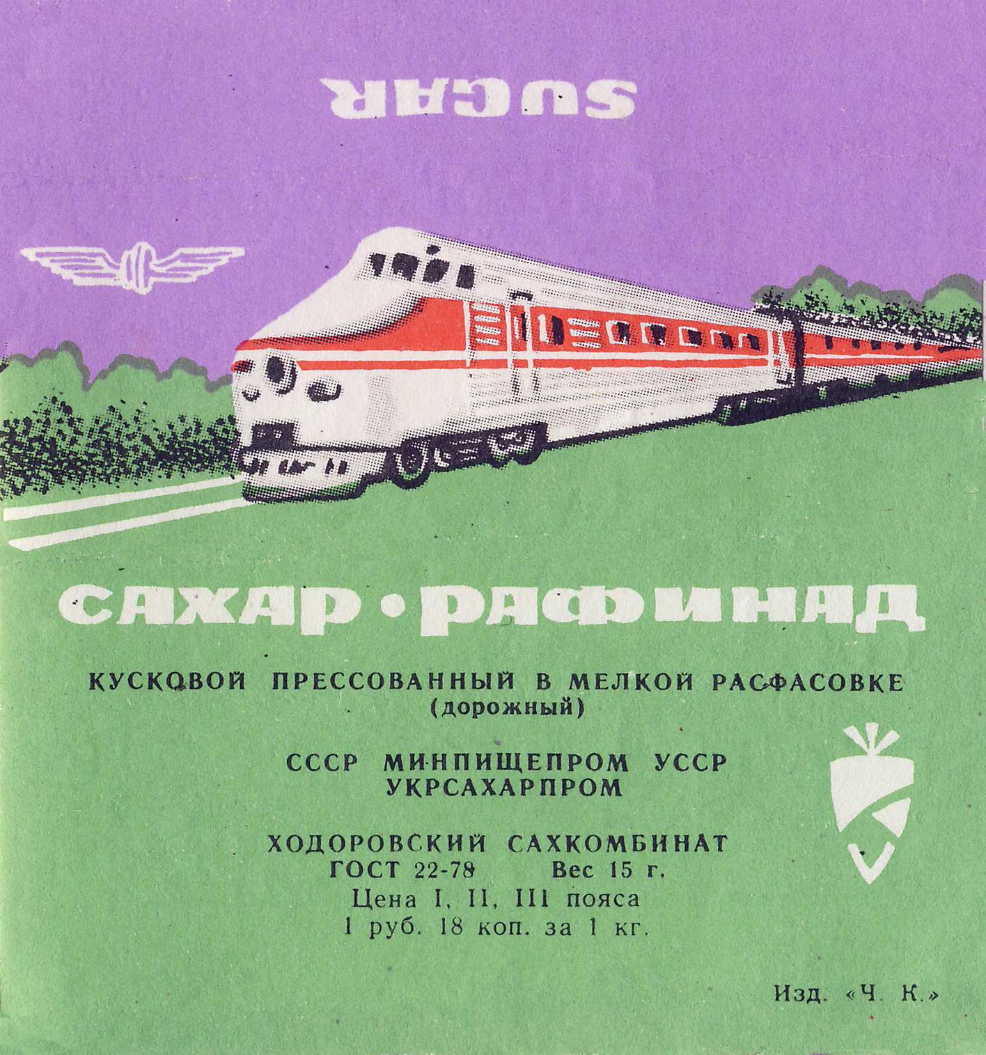 Упаковка сахара из вагона поезда