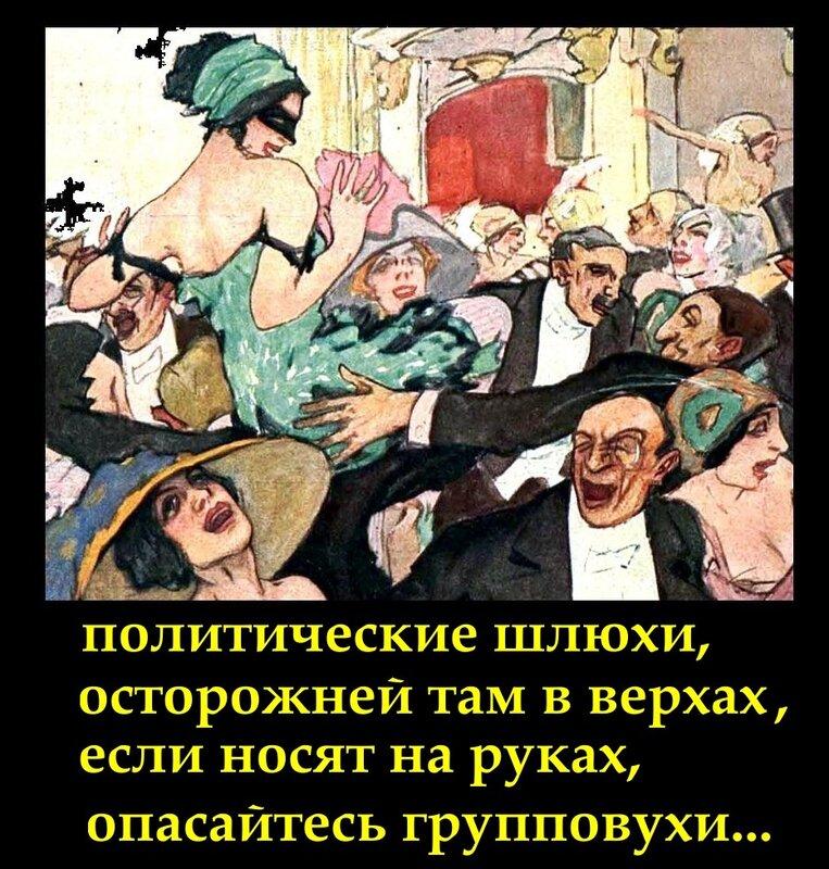 современные политические проститутки
