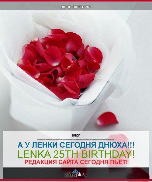С Днем Рождения, Ленка!