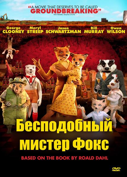 Бесподобный мистер Фокс / Fantastic Mr. Fox (Уэс Андерсон / Wes Anderson) [2009, США, Великобритания, Мультфильм, комедия, приключения, семейный, DVD9] DUB Sub rus + original eng. Лицензия от «Двадцатый Век Фокс СНГ»