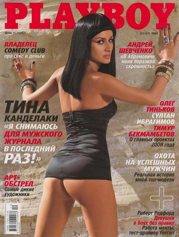 Tina Kandelaki Photo (Тина Канделаки Фото) Страница 39725