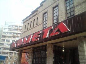 Объемные буквы  http://www.stroyalp.ru/rek-proizv.php