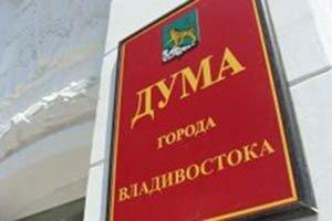 Предложен состав конкурсной комиссии для проведения конкурса на замещение должности главы города Владивостока