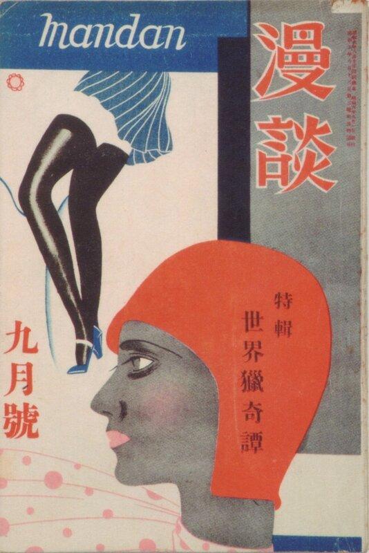 Japan magazine 1931