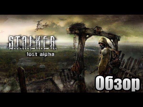 S.T.A.L.K.E.R.- LOST ALPHA