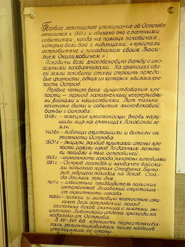 Остров. Краеведческий музей