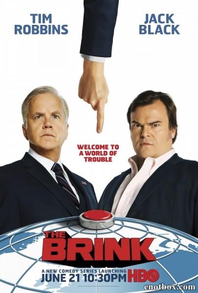 На грани / The Brink - Полный 1 сезон [2015, HDTVRip | HDTV 1080i] (Amedia)