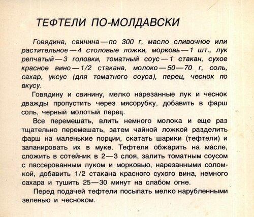 Тефтели по Молдавски.jpg
