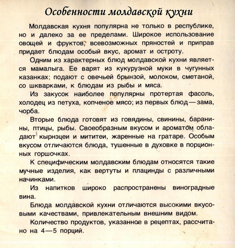 О Молдавской кухне (...).jpg