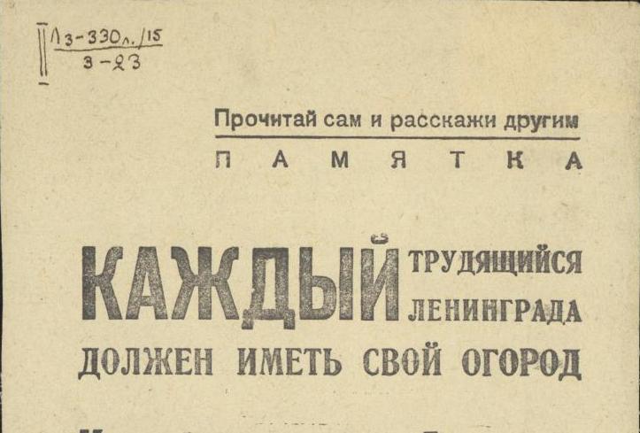 Каждый трудящийся Леннграда должен иметь свой огород. памятка 1942_2.png