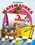 Книга Математика, 2 класс, Учебник, Часть 1, Петерсон Л.Г., 2005